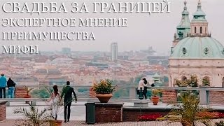 Свадьба за границей. Преимущества, мифы, экспертное мнение. Ведущий на свадьбу в Праге.