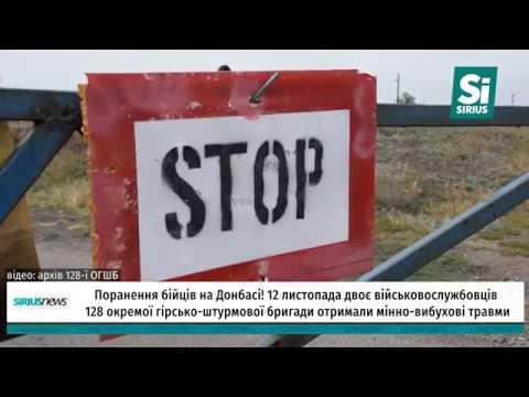 Поранення бійців на Донбасі!