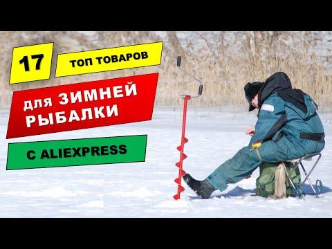 Полезные товары для зимней рыбалки с Алиэкспресс 2020! 17 лучших
