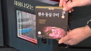 '원격 관리' 자판기에서 저렴한 한우 산다  / YTN…