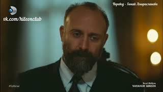 Хиляль и Леон на ужине в доме генерала Филиппуса 48 серия Моя родина - это ты