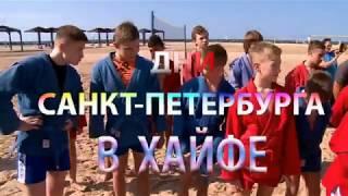 Смотреть видео Дни Санкт-Петербурга в Хайфе онлайн
