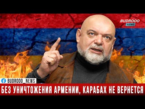 Гейдар Джемаль: Без уничтожения Армении, Карабах не вернется (2014)