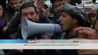 الجزائر: احتجاج الأساتذة المتعاقدين للمطالبة بتوظيفهم دون شرط إجراء مسابقة