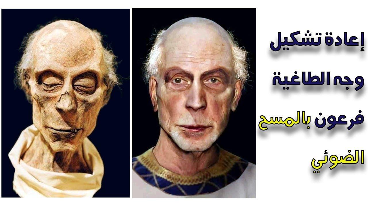 تقنية الذكاء الاصطناعي لإعادة تشكيل وجه فرعون Youtube
