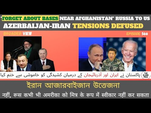 RUSSIA's BIG NO TO USA FOR MILITARY BASES   PAKISTAN PLAYED ROLE TO DEFUSE IRAN AZERBAIJAN TENSIONS