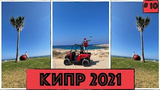 ОТДЫХ НА КИПРЕ 2021