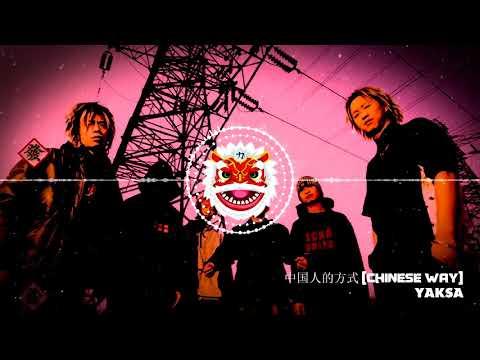 Yaksa - 中国人的方式 [Chinese Way] (Chinese nu-metal)