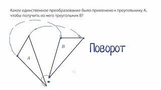 Определение преобразований | Геометрические преобразования и Конгруэнтность | Геометрия