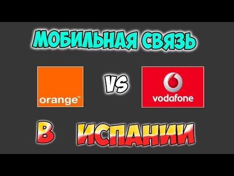 Мобильная связь в Испании. Orange Vs Vodafone Недвижимость в Испании Недвижимость в Испании