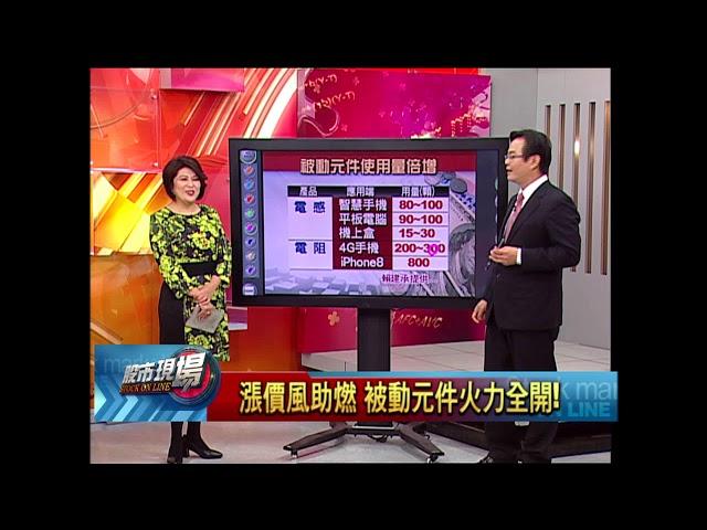 【股市現場-非凡商業台鄭明娟主持】20180321part.5(賴建承)漲價風助燃 被動元件火力全開!