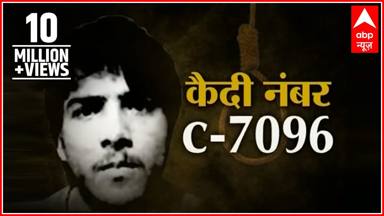 Download Know every minute details of Kasab's hanging