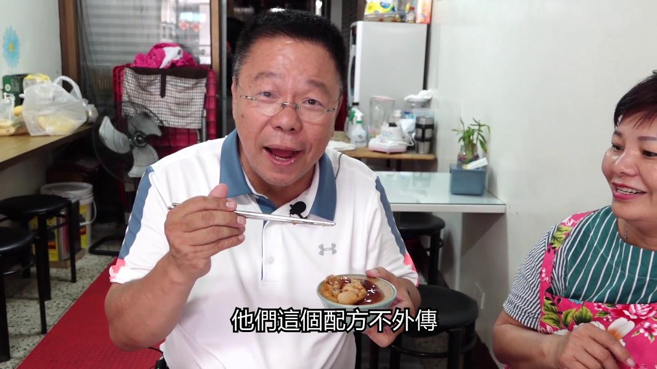 蔡育輝 六甲美食介紹 - YouTube