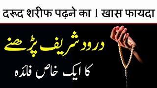 Gambar cover Darood Sharif Ka Aik Khas Special Benefit | Charagh Jannat
