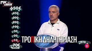 Κρίκος Κρίκου: Τροπική Δηλητηρίαση | Luben TV