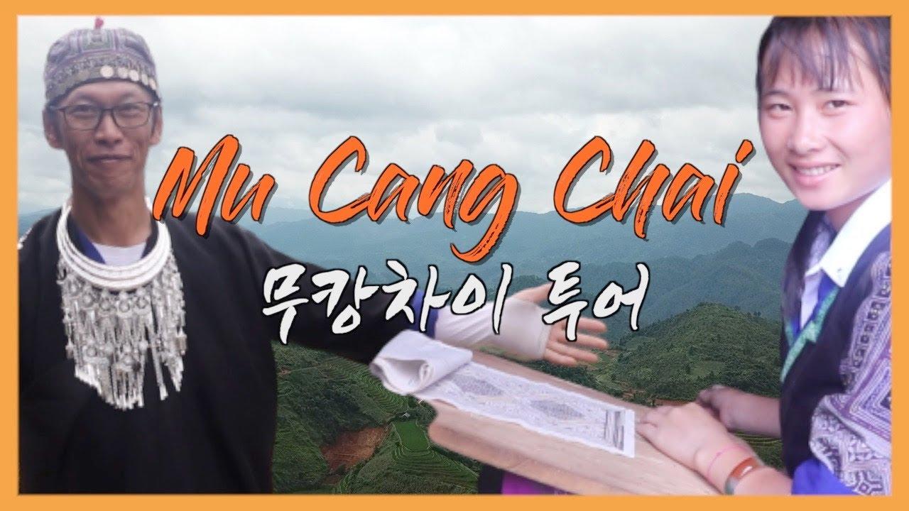 베트남 여행 -  무창카이 일일 투어(Mù Cang Chải) 베트남에서 제일 아름다운 여행지  episode-42(Vietnam motorcycle trip)