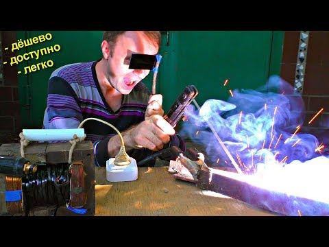 Как сделать из микроволновки сварочный аппарат