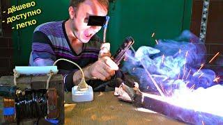 ✅Как сделать сварочный аппарат из МИКРОВОЛНОВКИ ⚡🔥Просто, дёшево, доступно и компактно
