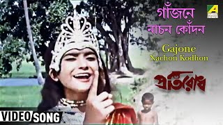 Gajone Nachan Kadon Jar Namete - Bengali Movie Pratisodh in Bengali Movie Song