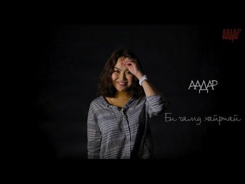 AADAR - Bi Chamd Hairtai (Official Music Video)