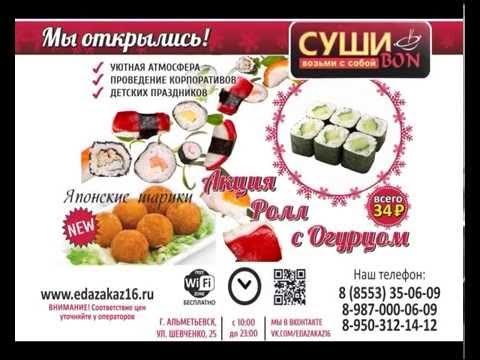Альметьевск. Суши Бон.Доставка вкусной еды. http://vk.com/edazakaz16 Суши, роллы, наггетсы, фри