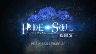 『PRIDE OF SOUL -舞翔伝- 』 双剣PV