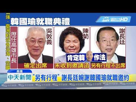 20181213中天新聞 韓國瑜就職邀歷任市長 陳菊:沒接到