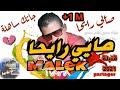 Cheb malek tiara 2018 🔥🔥sayi rayha 🔥🔥  قنبلة الموسم اروع اغنية على الاطلاق بعنوان 🚫جاتك ساهلة