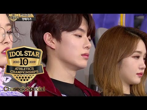 The Zoning-out Competition Starts [2019 ISAC Chuseok Special Ep 1]