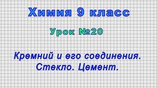 Химия 9 класс (Урок№20 - Кремний и его соединения. Стекло. Цемент.)