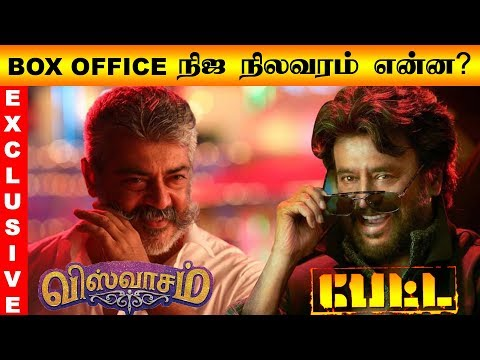 Petta Vs Viswasam : Real Box Office Collection Reports From Distributors | Rajinikanth | Ajith