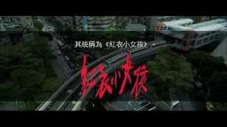 紅衣小女孩FlyingV集資影片