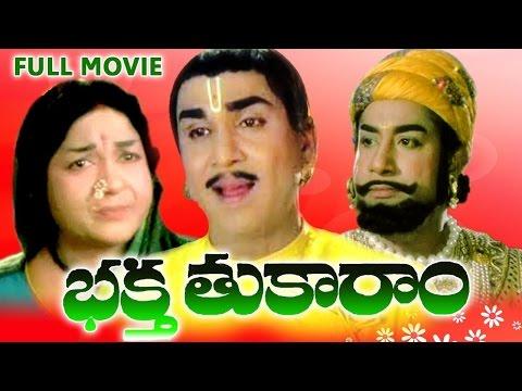 Bhakta Tukaram Telugu Full Movie - ANR - Sivaji Ganesan - Anjali Devi - Vanisri - Ghantasala