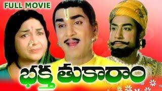 Bhakta Tukaram Telugu Full Movie | ANR | Sivaji Ganesan | Anjali Devi | Vanisri | Ghantasala