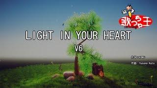 【カラオケ】LIGHT IN YOUR HEART/V6