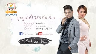 Kou Sneh Samnang Cheang Ke by Sovath and Nisa