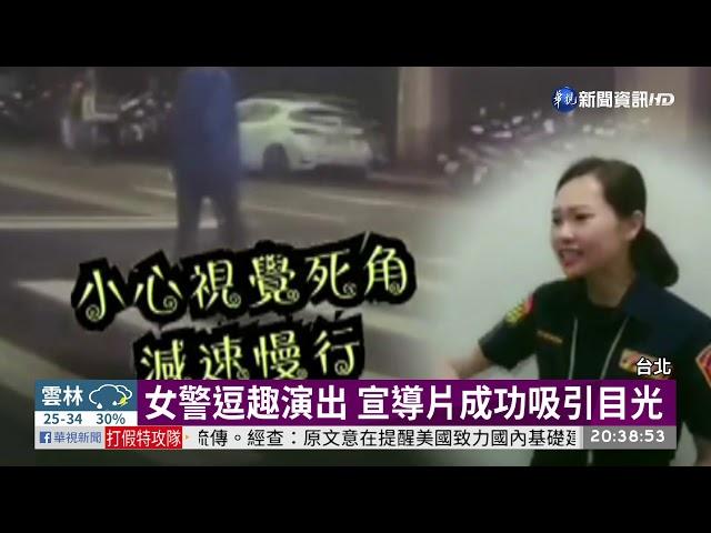 女警化身宣傳大使 呼籲車輛禮讓行人 | 華視新聞 20190626