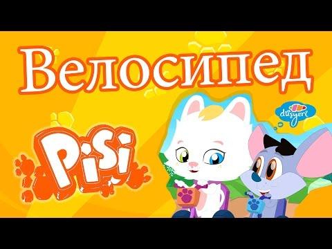 Киса маленькая киса мультфильм смотреть онлайн все серии подряд