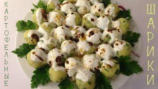 Шарики из картофельного пюре. Необычный способ подачи картофельного пюре. Турецкий рецепт.