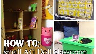 كيفية: AG دمية الفصول الدراسية [سهل]