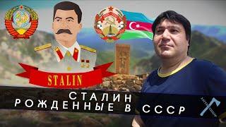 Сталин. Рожденные в СССР