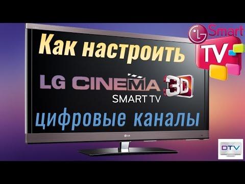 Настройка цифрового ТВ на LG Smart TV