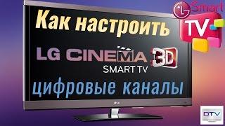 видео Как настроить цифровые каналы на телевизоре LG для новичков