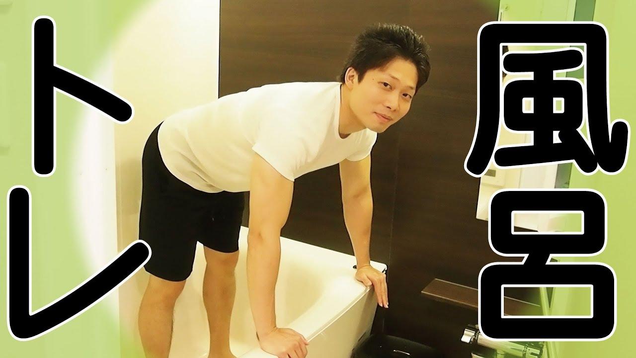 後 お トレ 風呂 筋