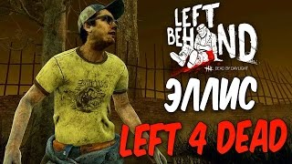 "Dead by Daylight — КАСТОМИЗАЦИЯ ЭЛЛИСА ИЗ ""LEFT 4 DEAD 2""! ТОП КОМАНДА ПРОТИВ ТОП МАНЬЯКА!"