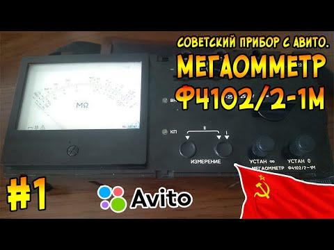 Мегаомметр ф4102. Сделано в СССР. #1