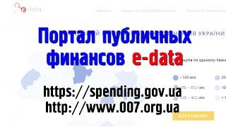 публичные финансы edata. Как расходуются бюджетные деньги