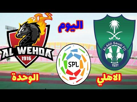 مباراة الاهلي والوحدة اليوم الجمعة في الدوري السعودي للمحترفين