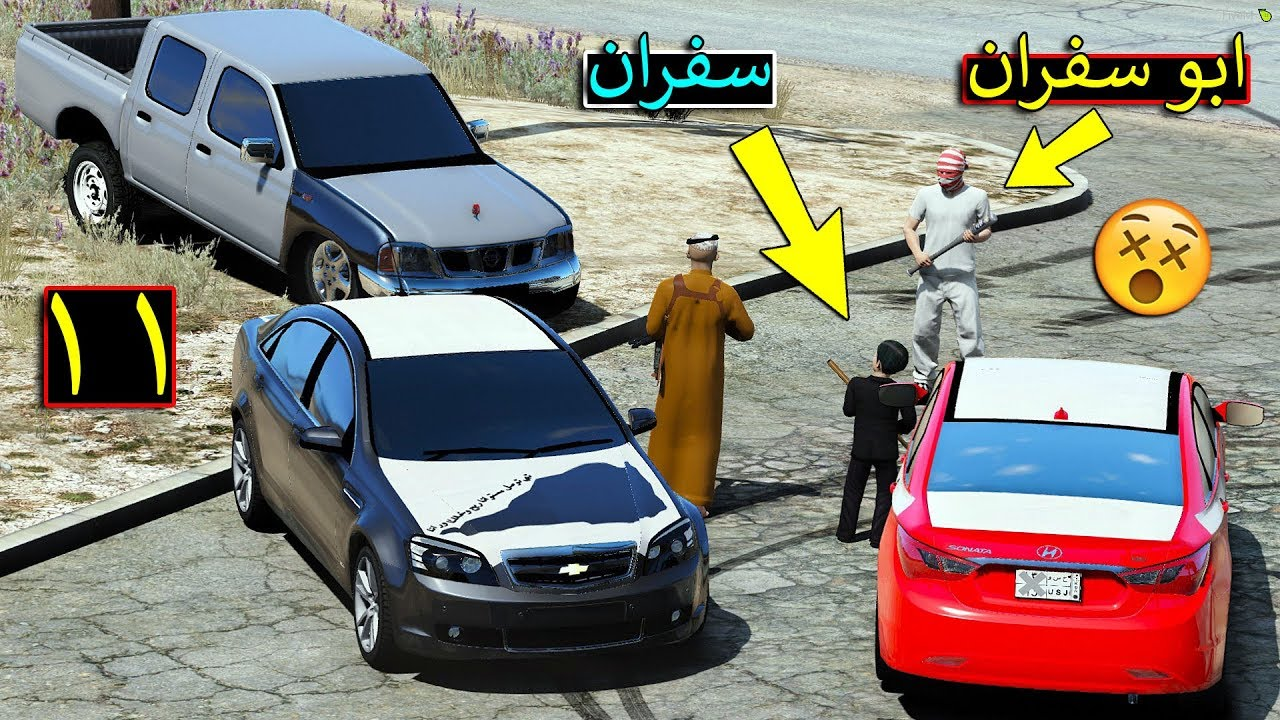 مسلسل 11 ابو سفران يتنكر بالبس زاحف عشان يقفط سفران Gta 5 Youtube