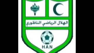 Logo: Hilal Athletico Nador 2017 Video